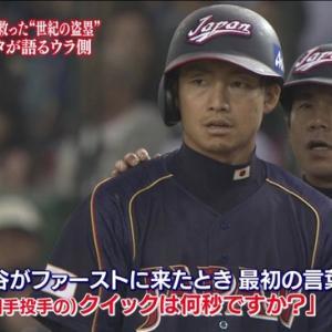 侍ジャパンの3大アレと言えば「イチローのアレ」「鳥谷のアレ」