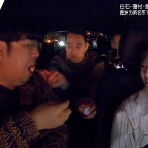 【朗報】白石麻衣、日村が食べた後のフォークでも平気だっちゃwwwwwwwwww