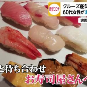 【悲報】ダイヤモンド・プリンセス民、下船後そのまま寿司屋へ行ってしまうwwwwwww
