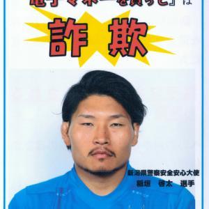 【悲報】新潟県警さん、防犯ポスターの人選を間違えるwwwwwwwwwww