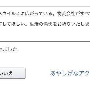 【朗報】中国アマゾンさん「本当にごめん。。。。。。。。。。。。。。」