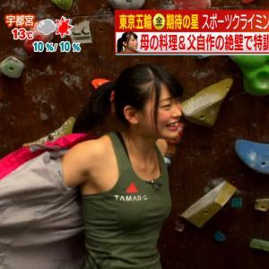【画像】女子高生クライマーさん、素晴らしい身体をしてしまうwwwwwwwww