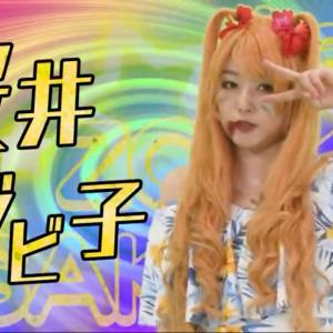 【悲報】岡山の奇跡こと桜井日奈子さんの最新画像wwwwwwwwww