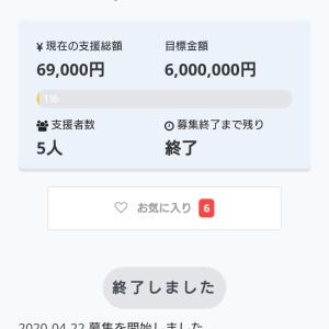【悲報】意識高い系飲食、コロナ禍でクラウドファンディングを募るもたった7万円しか集まらずwwwww