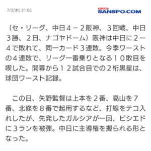 【悲報】サンスポ「そのまま阪神負けろ…負けろ…あっ!」(ポチッ