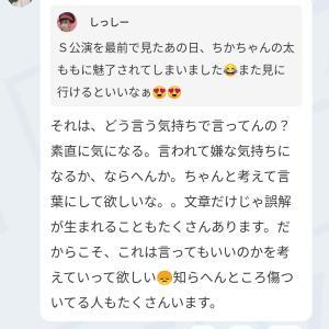 【悲報】AKBオタ「ライブで太ももに魅了されました😍」→メンバーブチ切れで公開説教wwwwww