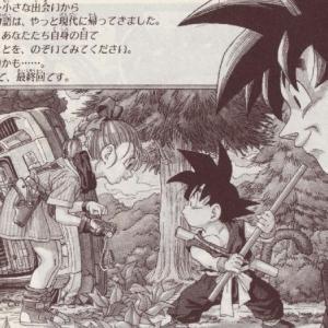 【画像】このドラゴンボールの最終回の絵、めっちゃ切なくなるよな??????