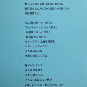 【悲報】尾田栄一郎「小学生のとき絵で『特選』を貰ったが、僕だけ異端で恥ずかしかった」