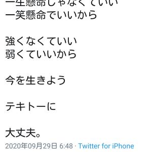 【朗報】香取慎吾のツイートが心に響くと話題にwwwwwwwww