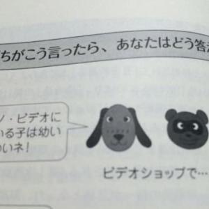 【画像】保健の教科書「友達がこんなことを言ってきたらあなたはどう答える?」←2.4万いいねwwwwwww