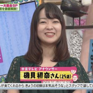 【画像】名古屋県最強の覇権女子アナがこちらwwwwwwwwwwww