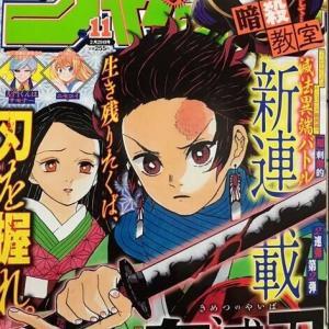 【悲報】少年ジャンプ新連載「鬼滅の刃」の打ち切り臭がヤバいwwww【画像】