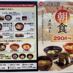 【画像】 かっぱ寿司の朝定食(290円)wwwwwwwwwww