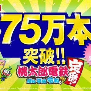 【朗報】桃鉄最新作の売上、ガチでヤバいwwwwwwwwwwww