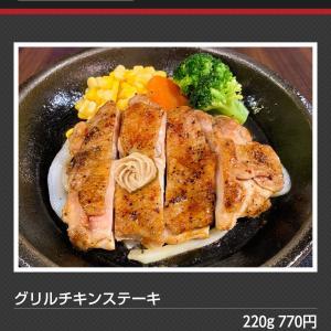 【画像】いきなりステーキ「これで許してくれますか?????????」