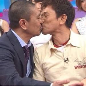 【悲報】浜田雅功さん、キス写真が流出してしまう…wwwwwwwwwwwww