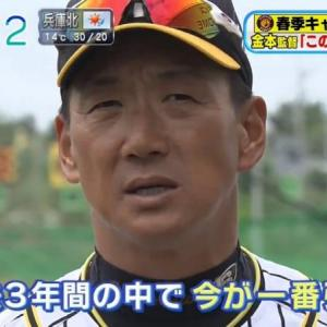 2018阪神 62勝79敗2分 最下位←こいつが3年で強豪になった理由