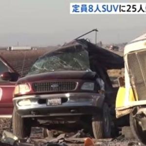 【朗報】8人乗りの車、少なくとも25人は乗れることが判明wwwwwwwwwwww