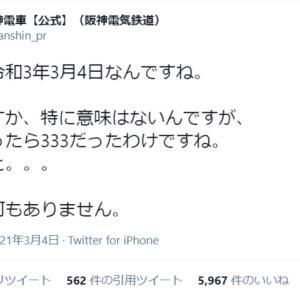 阪神電鉄のツイッター、33-4ネタを使ったことを謝罪