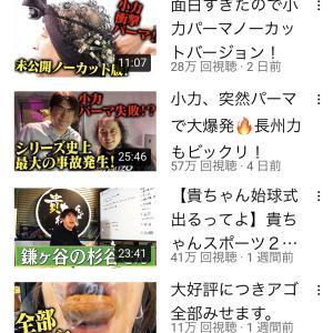 【悲報】とんねるず石橋貴明のYouTubeチャンネル、再生数が激減www
