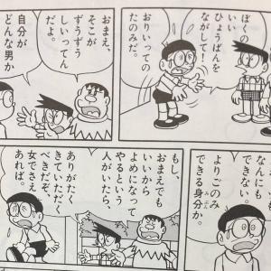 【悲報】剛田武さん、心の友にとんでもない暴言を吐いてしまう…wwwwwwwww