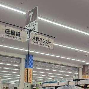 【衝撃】ジョイフル本田さん、またしても凄いコーナーを作ってしまうwwww