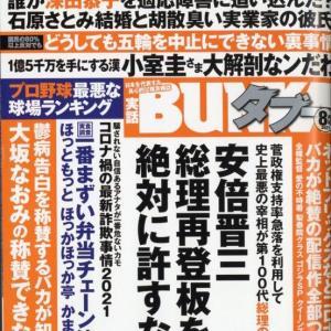 【悲報】ネトウヨ雑誌の実話BUNKAタブー最新号、なんJと書いてる事が変わらない模様wwwwwwwww