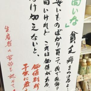 【画像】高崎のスーパーマーケットがお気持ち表明wwwwwwwwww