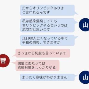 【悲報】菅義偉総理大臣、とんでもない答弁をするwwwwwwwwww