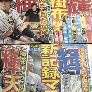 【オリックス首位】今日の新聞一面阪神タイガースyyyyyyyyyyyyyy