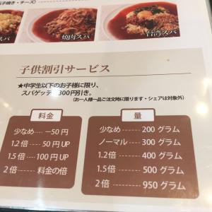 【悲報】名古屋のスパゲティ屋さん、計算ができないwwwwwwwwww