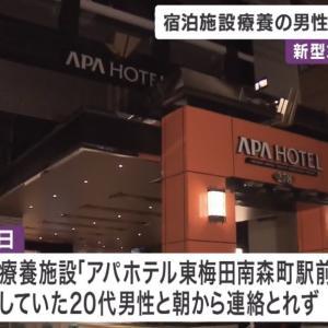 【悲報】大阪のコロナ患者、療養施設の窓を破壊し逃亡、行方不明にwwwwwwwwwww