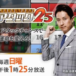 【悲報】アタック25、放送終了へwwwwwwwwww