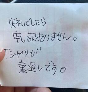 【朗報】ツイ民「店員からラブレターもらったw」 →18万いいねwwwwwwwwww