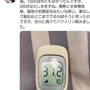 大阪維新、吉村知事「37.2度の熱に耐えられなくなり、バファリン飲みました」