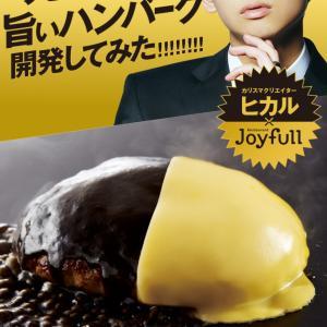 【朗報】YouTuberヒカルさんJoyfullとコラボしてハンバーグを販売してしまうwwwwwwwww