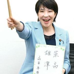 【朗報】高市早苗「私は阪神タイガースファンよ!星野仙一や野村克也みたいなリーダーになりたいの」