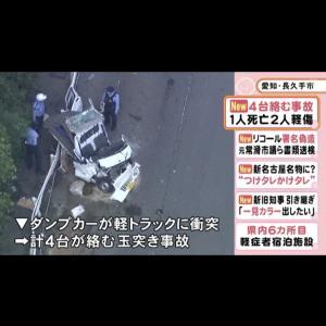 【画像】軽トラにダンプカー追突、軽トラの男性死亡