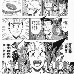 【悲報】料理漫画さん、料理対決で意味の分からない事を言い出して主人公を勝たせてしまう