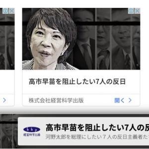 【悲報】高市早苗のプロパガンダ広告が随所に貼られまくってるwwwwwwwwwwww
