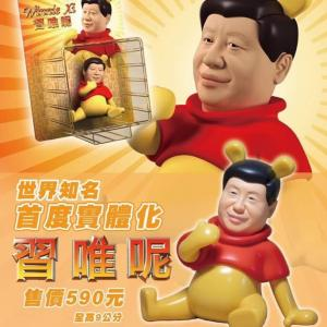 【画像】台湾企業、くまのプーさん習近平エディションを発売へwwwwwwwwwww