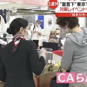 【悲報】CAさん、百貨店で対応をするもなけなしのプライドで首にスカーフを巻いてしまうwwwwwwwww