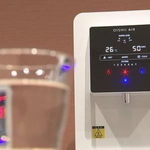 【老舗】空気中の水分から飲み水を作れるウォーターサーバー、大分の企業が開発wwwwwwww