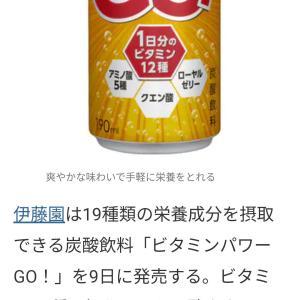 【悲報】伊藤園さん、初のエナジードリンクを発売もセンスが〝昭和〟すぎると話題にwwwwwwwwww