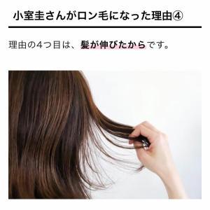 【悲報】小室圭さんがロン毛になった理由、推察されるwwwwwwwwwww