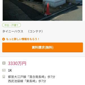 【画像】東京都民「3330万円で念願のマイホームを手に入れたぞ!wwwwwwwww」