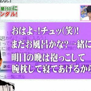 和田監督の不倫発覚…週刊新潮報じる