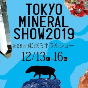 2019 東京ミネラルショー in 池袋