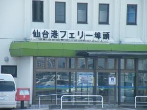 旅立ちは仙台港から