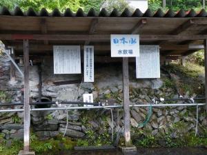 日本水(やまとみず)湧水